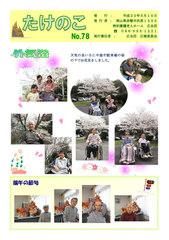 たけのこ No.78_ページ_1.jpg