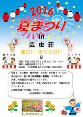 夏祭りポスター2016.jpg