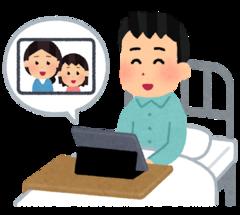 オンライン面会.png