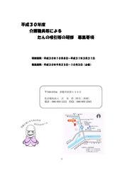 喀痰吸引研修事業実施要項(平成30年度)_ページ_1.jpg