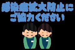 感染拡大防止協力.png